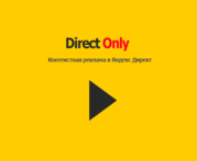 DirectOnly - Контекстная реклама в Яндексе
