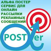 Сервис Альфа Постер. Каталоги сайтов