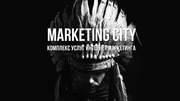 Интернет Маркетинг Marketing City